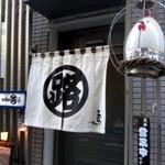 江戸路 - お店の入口の横にニワトリが・・・