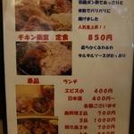江戸路 - お昼のメニュー(定食)