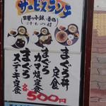 全国珍味・名物 難波酒場 - 看板
