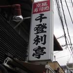 千登利亭 - 店頭の袖看板