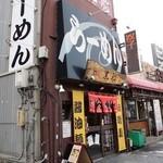 麺屋 黒船 - 店舗外観