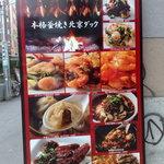 陳家私菜 - 外観写真: