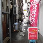 NAMARAーYA Kitchen - 2009年02月撮影。NAMARA-YA Kitchen(ナマラヤ・キッチン)の入口付近