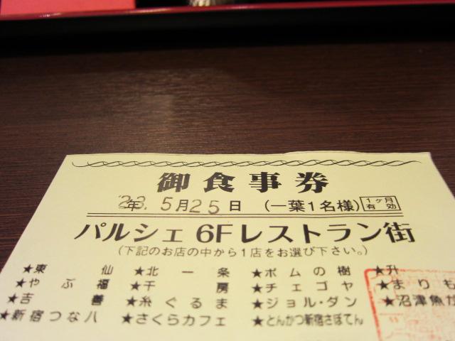韓国家庭料理のチェゴヤ 静岡パルシェ店 name=