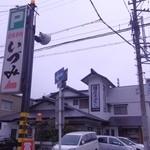 麺どころ いづみ - 店の外観(2014.1)