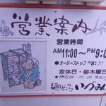 麺どころ いづみ - 営業時間等(2014.1)