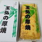玉弘 - 料理写真:玉弘の厚焼き玉子