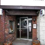 第一洋食店 - 第一洋食店 苫小牧