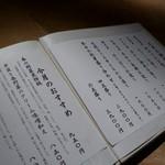 和食 えん 丸の内店 - 三月の新鮮魚お造りのメニュー