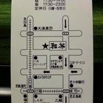 18185669 - ショップカード(裏面)