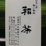 18185671 - ショップカード(表面)