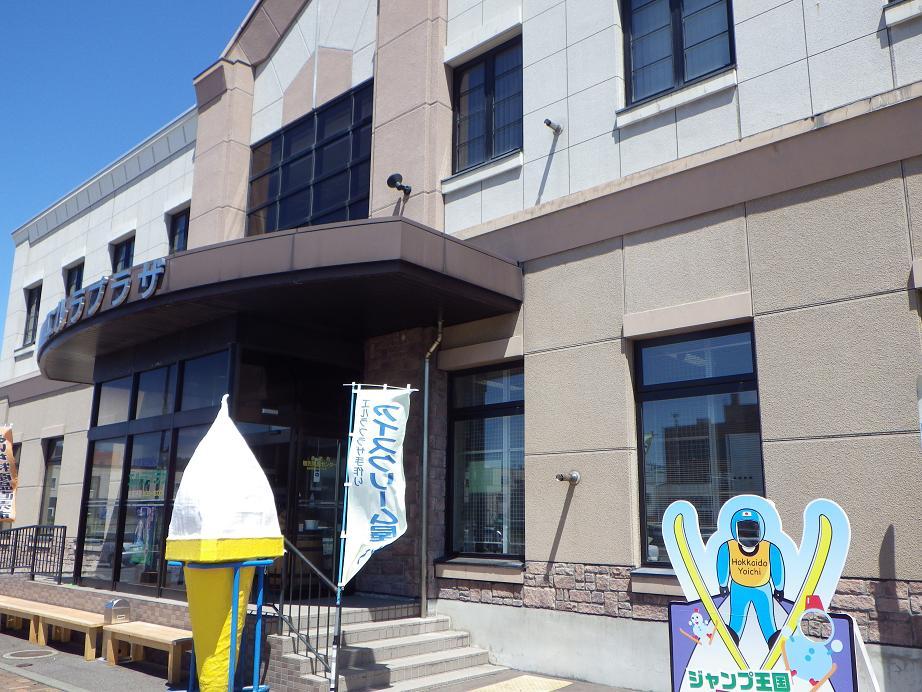余市町観光物産センター「エルラプラザ」