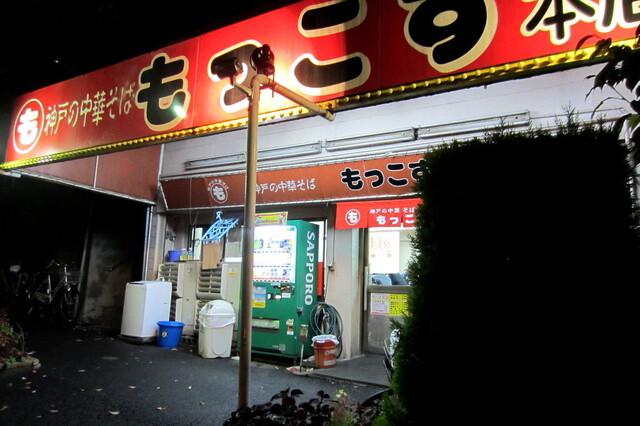 もっこす 総本店 - 店先タクシーいっぱい斜め撮影^^;