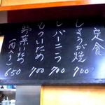 三晃 - 黒板にレバニラ炒めの案内がありました