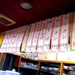 三晃 - 店内にはその他にもお品の案内がいっぱいありました