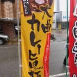 和ダイニング ふじ - 「大曲カレー旨麺」の幟