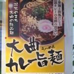 和ダイニング ふじ - 大曲カレー旨麺