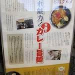和ダイニング ふじ - 「カレー旨麺」の解説