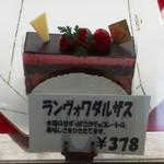 菓子工房 蘭す - ランヴォワダルザス