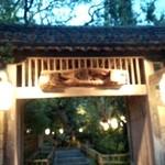松風苑 - 入口に立派な門
