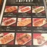 大鳳餃子 - メニュー写真1。