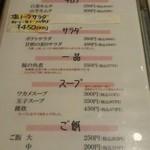 大鳳餃子 - サラダや一品メニュー。