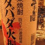 串姫煮太郎 - 栗焼酎