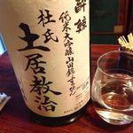 18200744 - 「酔鯨 純米大吟醸 すっぴん 杜氏 土居教治」