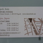 アンティーカ・ピッツェリア・ダ・ミケーレ - カードの表紙の裏(お店の案内地図)