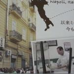 アンティーカ・ピッツェリア・ダ・ミケーレ - カードの見開きの拡大(ナポリのお店外観)