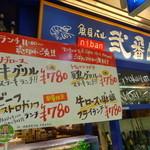 魚貝バル 弐番 - お店の前