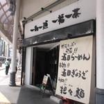 18205630 - 福井駅前、街角に立地。