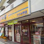 18205669 - 一軒家風のお店です