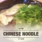 鶏白湯らーめん おび屋 - 濃厚なスープが美味しいおび屋ラーメン!青ネギのトッピングも歯触りが良くてgood。