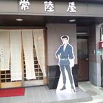 手打そば常陸屋 - (2013.3月)