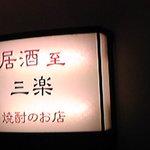 三楽 - 看板