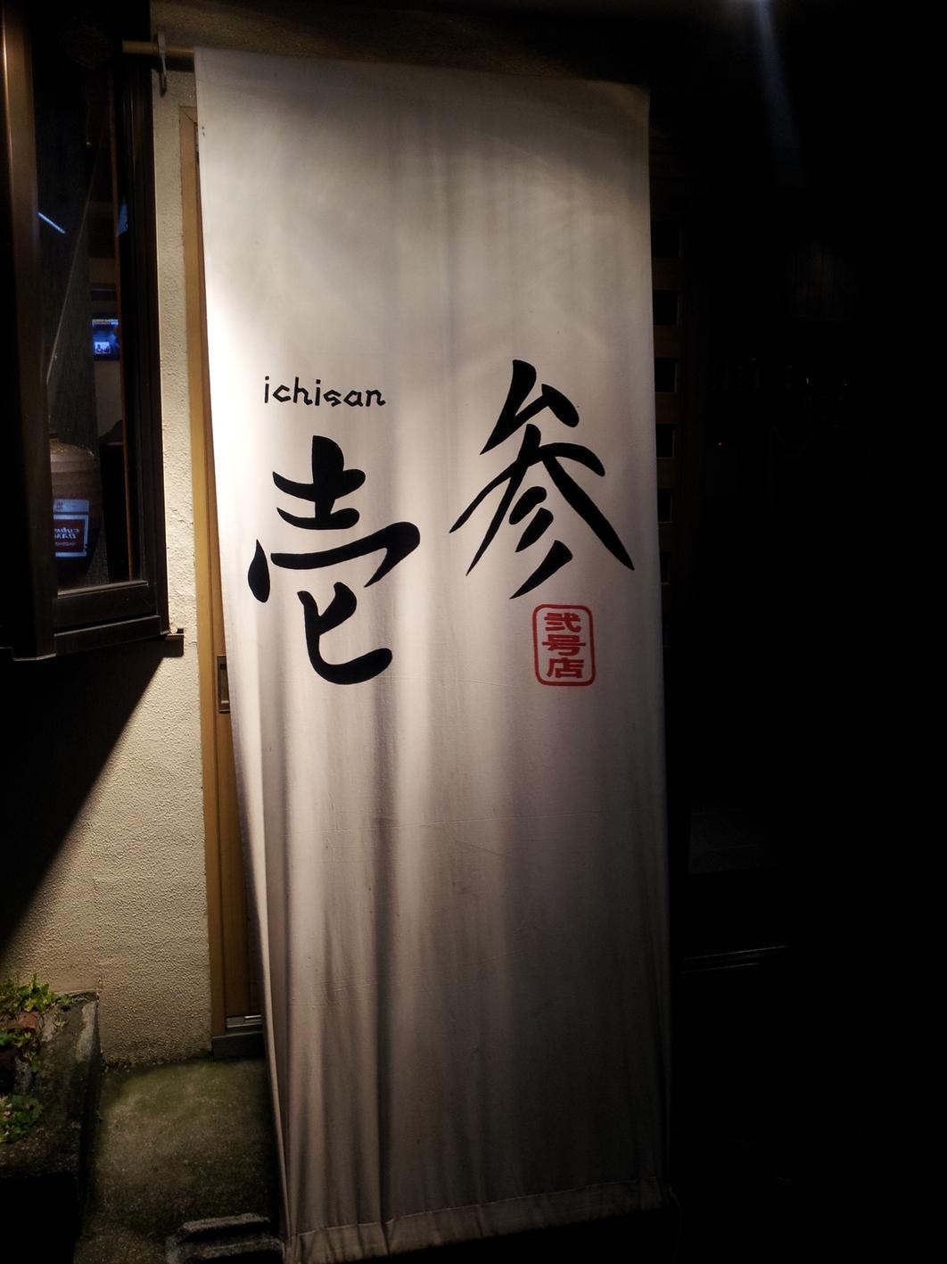壱参 name=