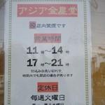 アジア金星堂 - Shop Information