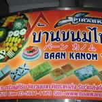 バーン・カノン・タイ - 個性的です。