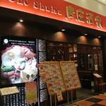 唐庄酒家  - イオン富士宮レストラン街の一角