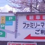 18214544 - 駐車場の案内看板
