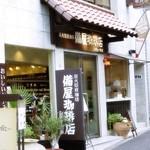 備屋珈琲店 恵比寿店 -