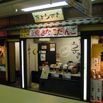 18216157 - 近鉄奈良駅東改札に出店されています