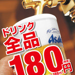さんきゅう - ドリンク180円