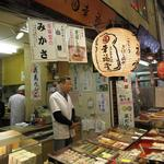 幸福堂 - 錦市場内にある支店です。