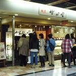 麺屋 かんじん堂 - かんじん堂☆外観