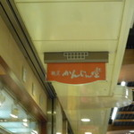 麺屋 かんじん堂 - 甘心堂☆屋号はかんじん堂
