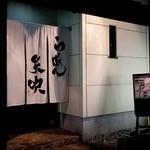 らーめん矢吹 - らーめん矢吹 静岡西脇店 店の外観