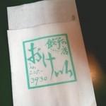 おけ以 - 紙ナプキンにも緑色のロゴ