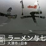 与七 - 【2013.03.23】